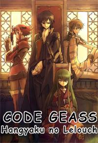 Код Гиас: Восставший Лелуш (1 сезон: 1-25 серий из 25 + 9 спэшлов) / Code Geass Hangyaku no Lelouch / 2006-2007 / DVDRip (BDRip)