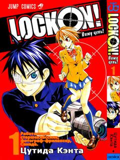 Lock On! (18 из 18 Главы) / 2009