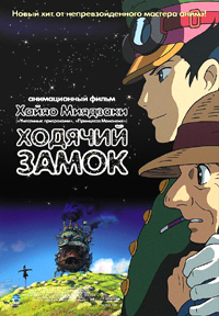 Ходячий замок / Блуждающий Замок Хоула / Hauru no ugoku shiro / Howl's Moving Castle / 2004 / DVDRip