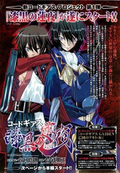 Код Гиасс: Тёмный Ренья (1-6 глав) / Code Geass: Shikkoku no Renya / 2010-2011
